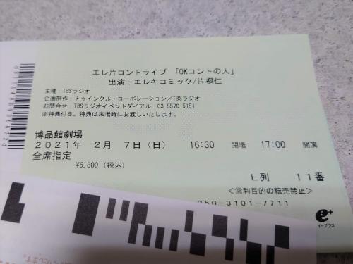 アンチスレ 現行 ハジメ 渋谷
